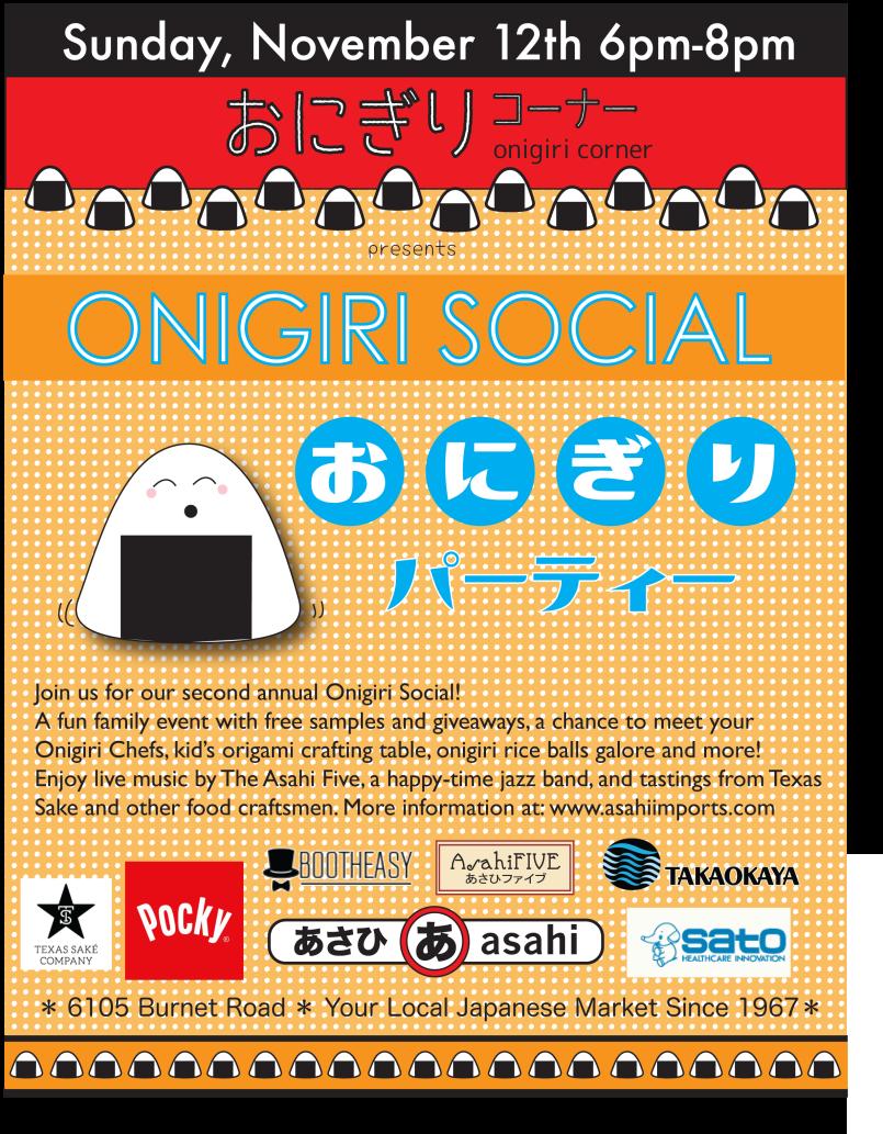 onigiri party2017v2